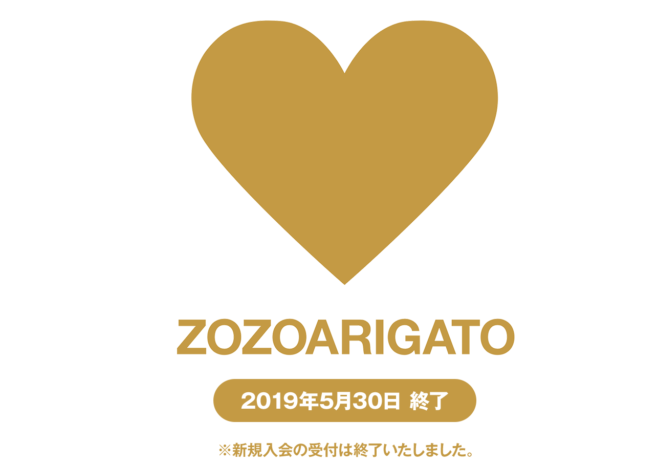 ZOZOARIGATO 2019年5月30日 終了