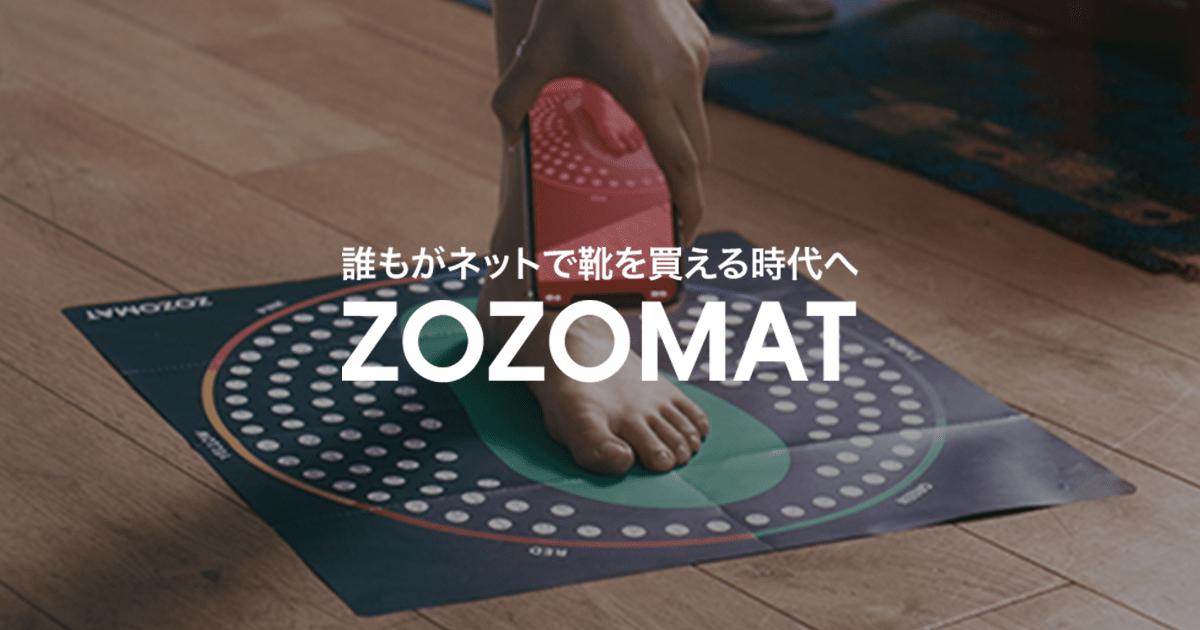 【ZOZOMAT】誰もがネットで靴を買える時代へ - ZOZOTOWN