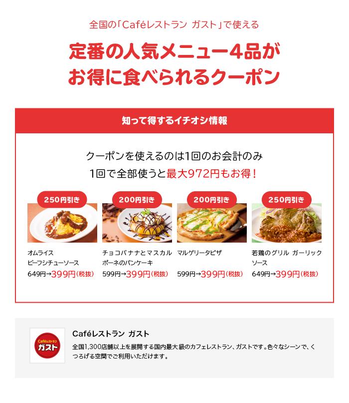 「Cafeレストラン ガスト」で使えるクーポン券