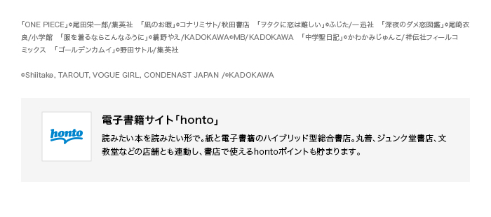 「honto」電子書籍に使える1000円OFFクーポン