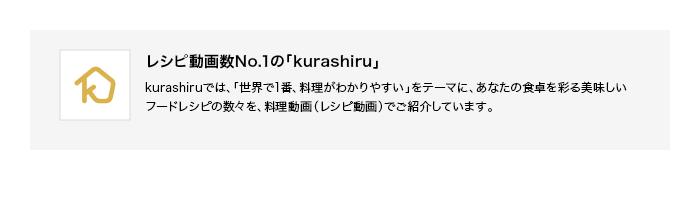 「kurashiru」プレミアムサービス2ヶ月無料