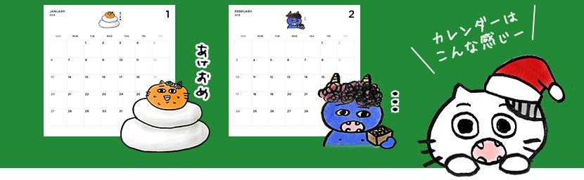 カレンダーはこんな感じー