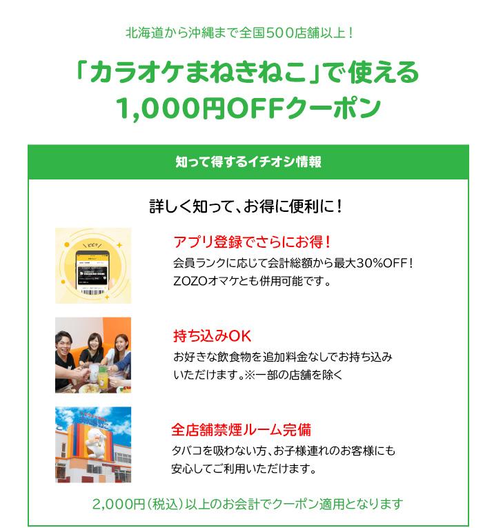 「カラオケまねきねこ」で使える1,000円OFFクーポン