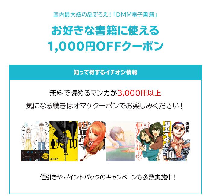 「DMM電子書籍」お好きな書籍に使える1,000円OFFクーポン