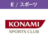 「コナミスポーツクラブ」で使えるフィットネス90分体験1,000円割引クーポン