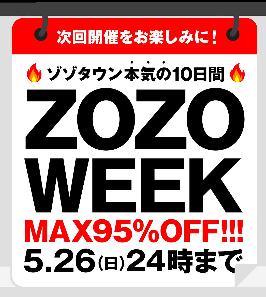 次回開催をお楽しみに! ゾゾタウン本気の10日間 ZOZOWEAK MAX95%OFF!!! 5.26(日)24時まで
