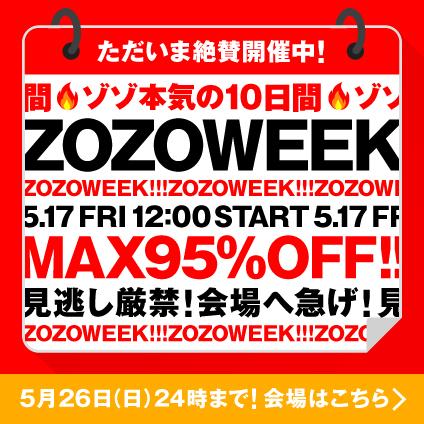 ただいま絶賛開催中! ゾゾ本気の10日間 ZOZOWEEK 5.17 FRI 12:00 START MAX95%OFF!! 5月26日(日)24時まで!会場はこちら