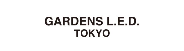 GARDENS L.E.D.(ガーデンズ エルイーディー)