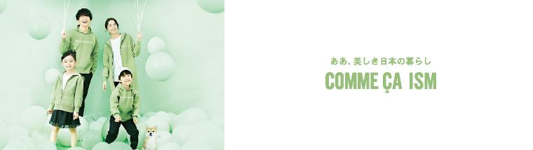 COMME CA ISM(コムサイズム)
