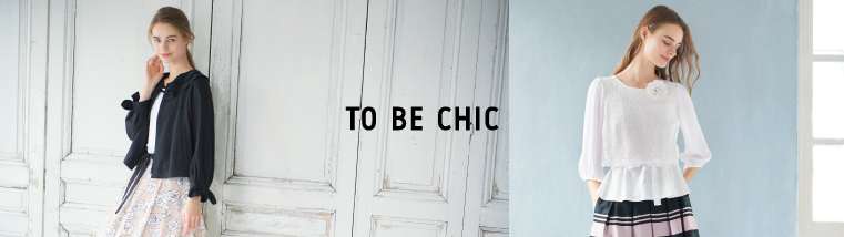 TO BE CHIC(トゥー ビー シック)