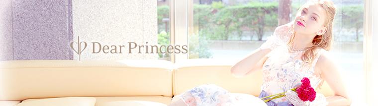 Dear Princess ONLINE SHOP(ディアプリンセス オンラインショップ)