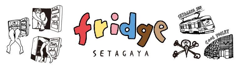 fridge setagaya 出張所(フリッジセタガヤシュッチョウジョ)