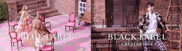 BLUE LABEL / BLACK LABEL CRESTBRIDGE(ブルーレーベル / ブラックレーベル・クレストブリッジ)