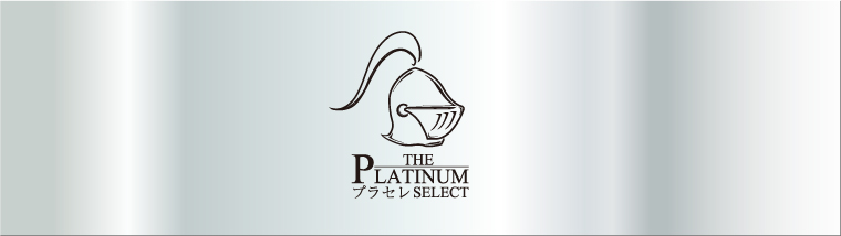 THE PLATINUM SELECT(ザ プラチナム セレクト)
