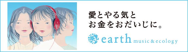 earth music&ecology(アースミュージックアンドエコロジー)