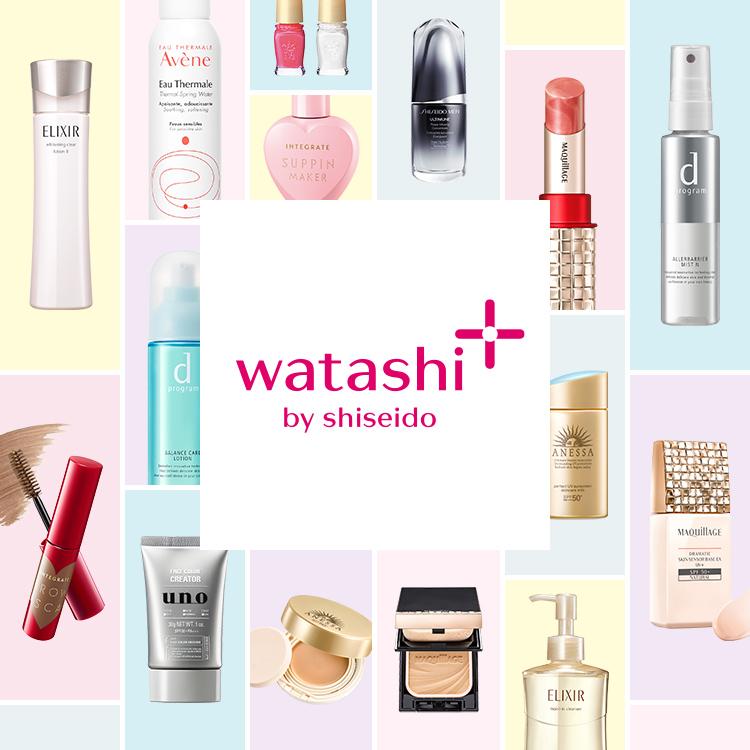 watashi+ by shiseido(ワタシプラス)