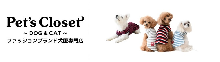 PET'S CLOSET 〜Dog&Cat〜(ペットクローゼット)