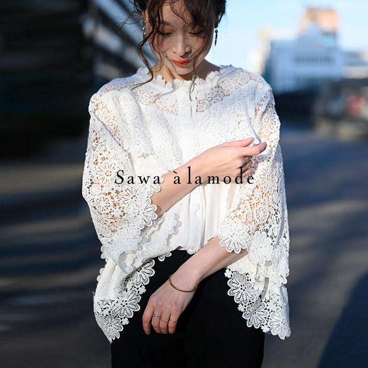 Sawa a la mode(サワアラモード)