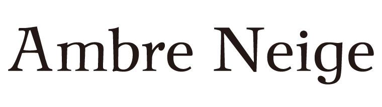 Ambre Neige(アンブルネージュ)