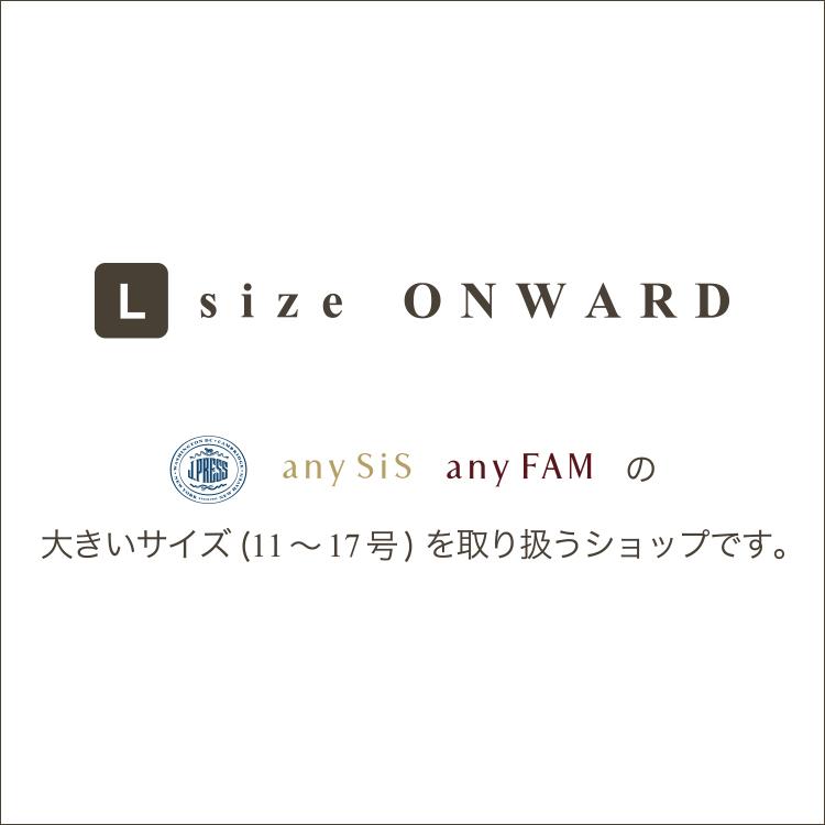 L size ONWARD(大きいサイズ)
