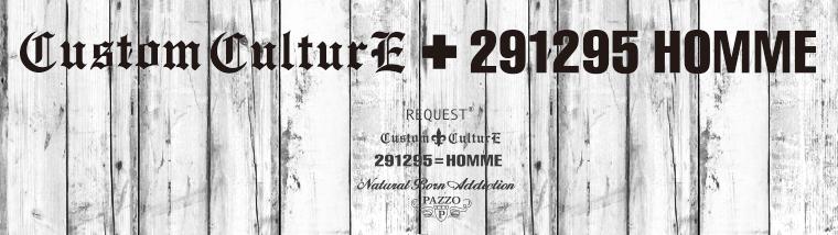 CustomCulture + 291295 HOMME(カスタムカルチャープラス291295オム)