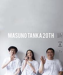 anlio(アンリオ)のショップニュース「STORAMA 枡野浩一Tシャツ歌集『 MASUNO TANKA20TH 』PRE-ORDER」