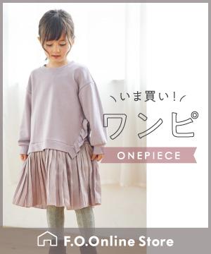 F.O.Online Store(エフオーオンラインストア)のショップニュース「\1枚でおしゃれ見え♪/【ワンピース】特集!!」