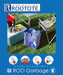ROOTOTE(ルートート)のショップニュース「【ゴミ箱にもなるトートバッグ】」