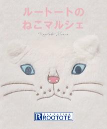 ROOTOTE(ルートート)のショップニュース「ねこマルシェ(2月22日猫の日)」