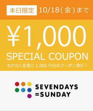 SEVENDAYS=SUNDAY(セブンデイズサンデイ)のショップニュース「【本日限定】1,000円OFFクーポン配布中」