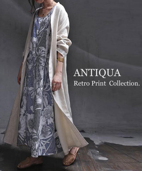 antiqua(アンティカ)のショップニュース「【antiqua】レトロプリントITEM特集っ♪」