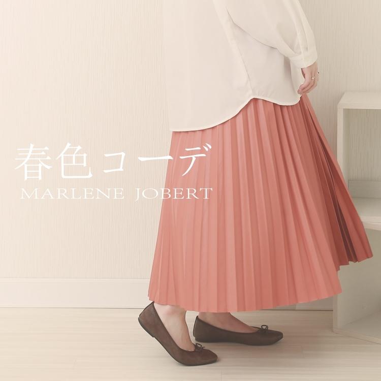 MARLENE JOBERT(マルレーヌジョベル)のショップニュース「【MARLENE JOBERT】春色コーデ」