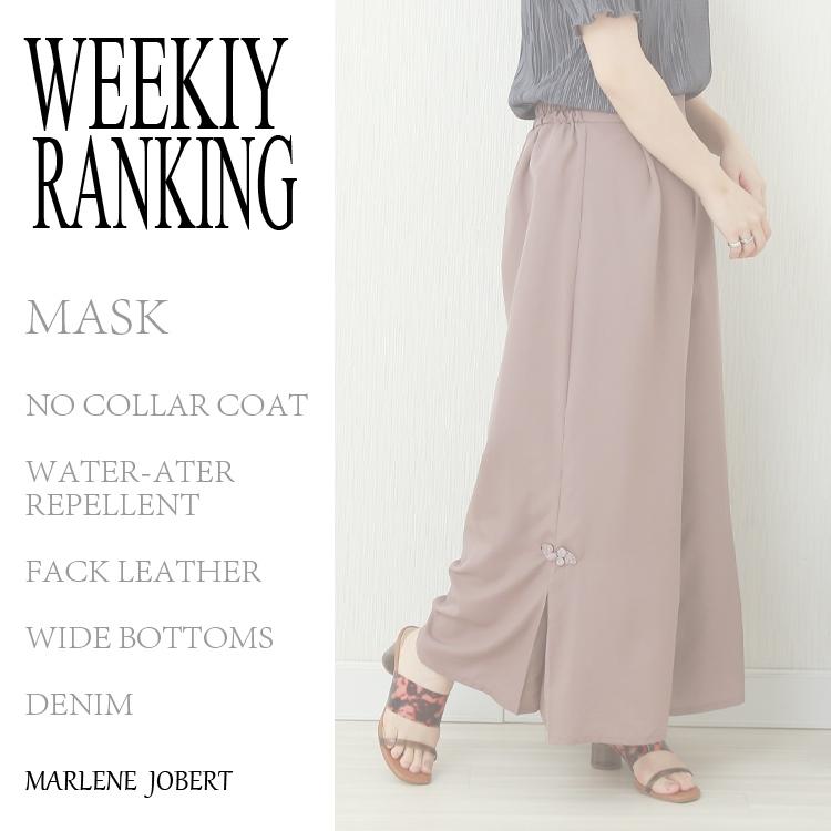 MARLENE JOBERT(マルレーヌジョベル)のショップニュース「【MARLENE JOBERT】weekly ranking」