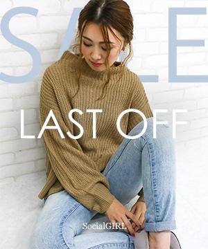 Social GIRL(ソーシャルガール)のショップニュース「!LAST OFF ZOZOSALE!」