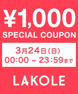 LAKOLE(ラコレ)のショップニュース「【1000円クーポン】3/24(日)限定クーポン配布中!!」
