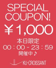 KU-CROISSANT(クークロワッサン)のショップニュース「本日限定¥1000クーポン☆」
