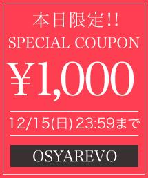 OSYAREVO(オシャレボ)のショップニュース「【HAPPY COUPON】対象商品が¥1,000OFF☆」