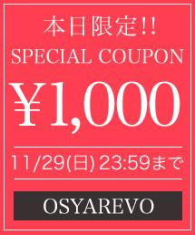 OSYAREVO(オシャレボ)のショップニュース「【HAPPY COUPON】¥1,000OFFで気になるアイテムをGET!」