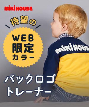 MIKI HOUSE(ミキハウス)のショップニュース「【ミキハウス】バックロゴトレーナーWEB限定カラー売れています!」