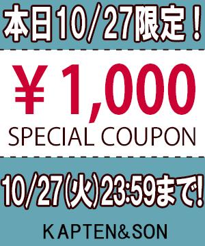 KAPTEN&SON(キャプテンアンドサン)のショップニュース「★本日10月27日限定★1000円クーポンキャンペーン実施中★」