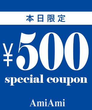 AmiAmi(アミアミ)のショップニュース「《本日限定》500円クーポン!!」