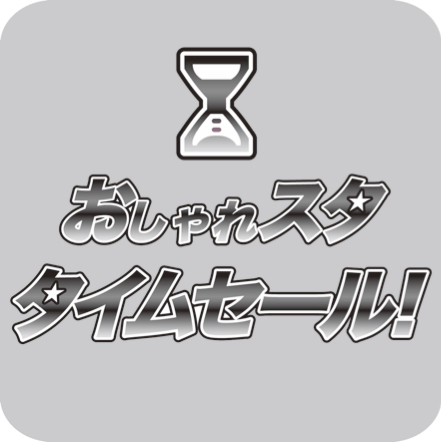 おしゃれスタ(オシャレスタ)のショップニュース「【TIME SALE 開催中!】レディースアパレル メンズアパレル ファッションアイテム セールプライスです!」