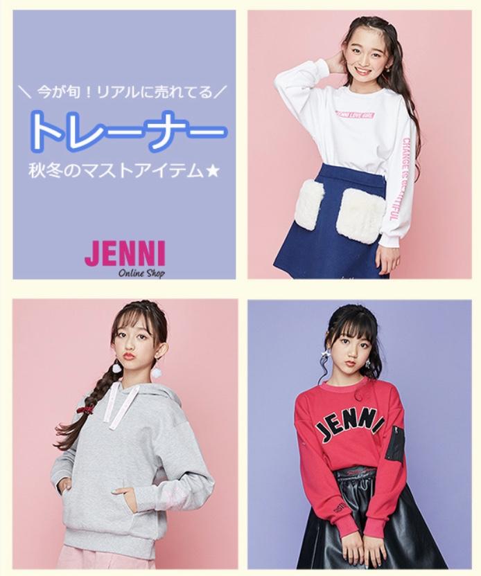 JENNI(ジェニィ)のショップニュース「<全品対象!!>本日限定!1000円クーポンプレゼント♪」