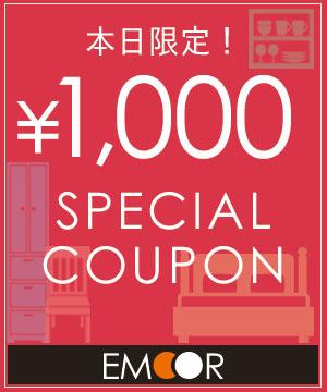 EMOOR(エムール)のショップニュース「【EMOOR】 本日限定!1000円OFFクーポン配布中!」