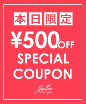 Julia Boutique(ジュリアブティック)のショップニュース「【 本日限定 】¥500クーポンプレゼント!」