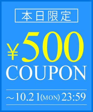 SOROTTO(ソロット)のショップニュース「【本日限定】¥500スペシャルクーポンキャンペーン中!~10/21(月)23:59まで」