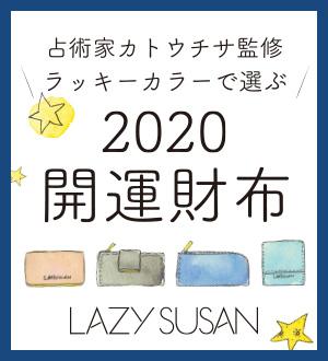 ラッキー カラー 2020