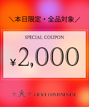 GRACE CONTINENTAL(グレースコンチネンタル)のショップニュース「【GRACE CONTINENTAL】本日限定!¥2,000クーポン」