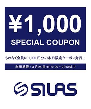 SILAS&MARIA(サイラス&マリア)のショップニュース「【SILAS】本日限定!¥1,000クーポン配布!」