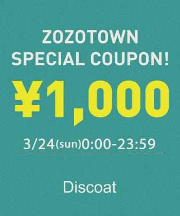 Discoat(ディスコート)のショップニュース「【本日限定】¥1,000クーポンキャンペーンスタート★」